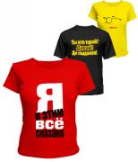 Позитивные футболки
