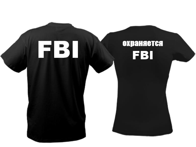 ПРОСТО Майки | Парные футболки Охраняется FBI. Цена ... - photo#33