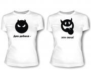 Пара футболок Два дебила