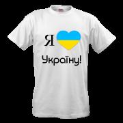 ПРОСТО Майки | Футболка Я люблю Украину. Цена, купить Футболка Я ...