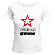 Майка Советская девушка