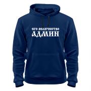 Толстовка Его величество АДМИН