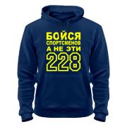 Толстовка Бойся спортсменов, а не 228