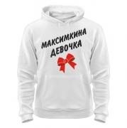 Толстовка  Максимкина девочка