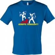 футболка Добро победит зло