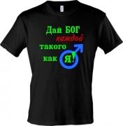 футболка Дай БОГ! мужская