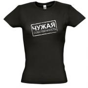футболка с приколом Чужая собственность