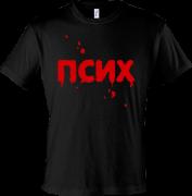 Псих (кровавая надпись на футболке)