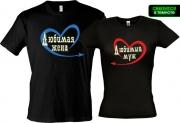 Парные футболки Любимая жена и Любимый муж (Glow)