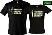 Парные футболки Территория охраняется мужем женой (Glow)