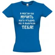 Женская футболка Я выбрала тебя