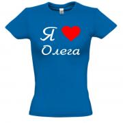 Футболка Я люблю Олега