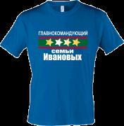 Футболки Главнокомандующий семьи Ивановых