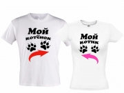 Комплект футболок Мой котик - мой котенок