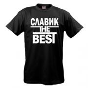 Футболка Славик  the best