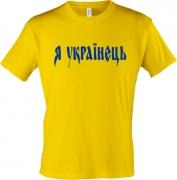 Футболка Я Українець