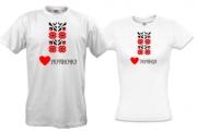 Футболки для закоханих Кохаю Українця - Україночку