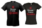 Футболки Я КОХАЮ ДРУЖИНУ/ЧОЛОВІКА