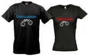 Парные футболки Окольцованы