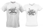 Фтболки Варю пельмени - готовлю борщ