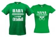Парные футболки Папа сильный/ Мама красивая