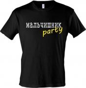 Майка Мaльчишник party