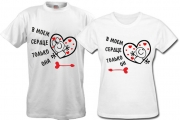 Парные футболки В моем сердце только