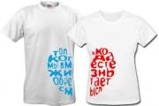 Парные футболки Смысл