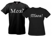Парные футболки Моя- Твоя