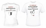 Парные футболки Люблю недоступную и красивую