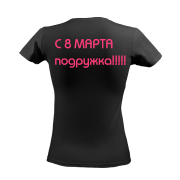 Футболка Подружка с 8 марта!