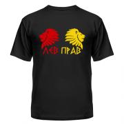 Черная футболка Лев Прав!