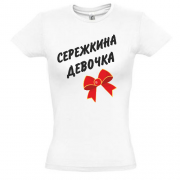 Женская футболка Сережкина девочка