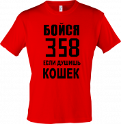 футболка Бойся 358 если душишь кошек