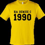 Футболка На Земле с 1990 (Ваш год)
