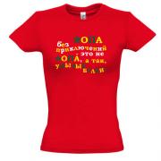 Женская футболка попа без приключений