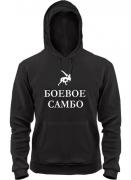 Толстовка Самбо