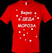 Майка Верю в Деда Мороза