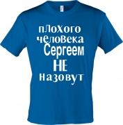 Майка Плохого человека Сергеем не назовут