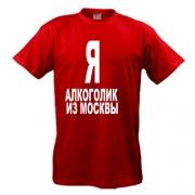 Майка Я алкоголик из Москвы (размер S)