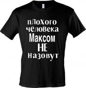 Футболка Плохого человека Максимом не назовут