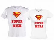Комплект футболок СуперМуж - СуперЖена