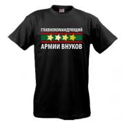 "Футболка ""Главнокомандующий"""