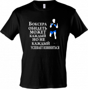 Футболка Боксер