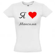 Майка Я люблю Максима