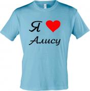 Майка Я люблю Алису