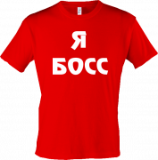 Майка Я БОСС