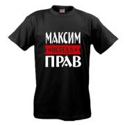 Майка Максим всегда прав