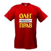 Майка Олег всегда прав