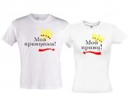 Парные футболки Мой принц и Моя принцесса